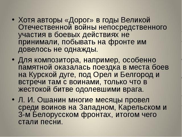 Хотя авторы «Дорог» в годы Великой Отечественной войны непосредственного учас...