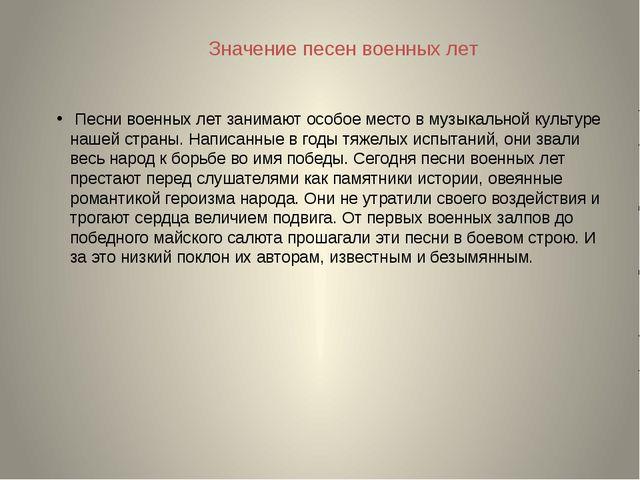 Значение песен военных лет Песни военных лет занимают особое место в музыкал...