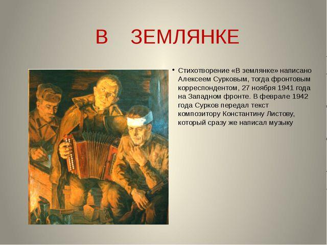 В ЗЕМЛЯНКЕ Стихотворение «В землянке» написано Алексеем Сурковым, тогда фронт...