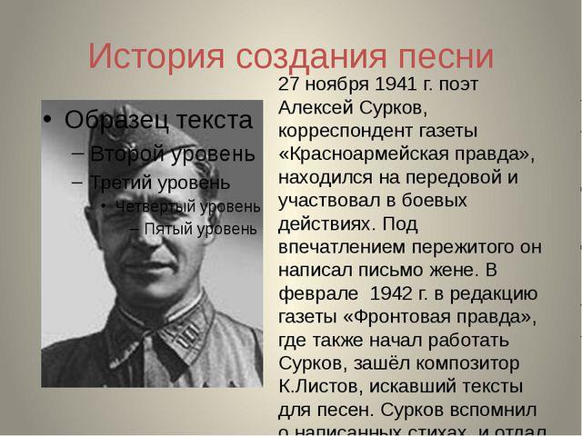 История создания песни 27 ноября 1941 г. поэт Алексей Сурков, корреспондент г...