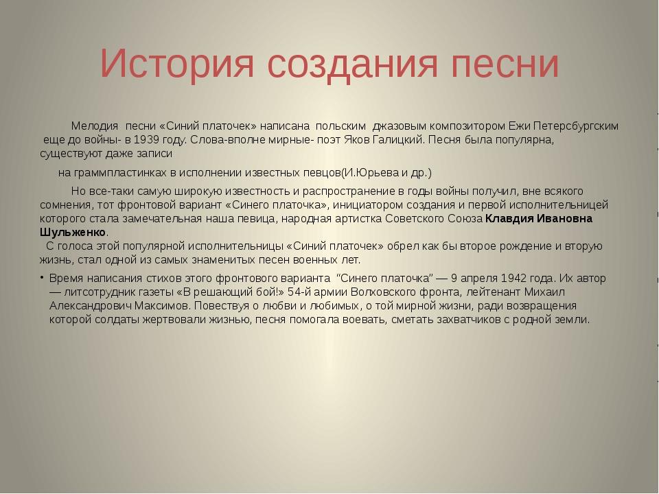 История создания песни Мелодия песни «Синий платочек» написана польским джазо...
