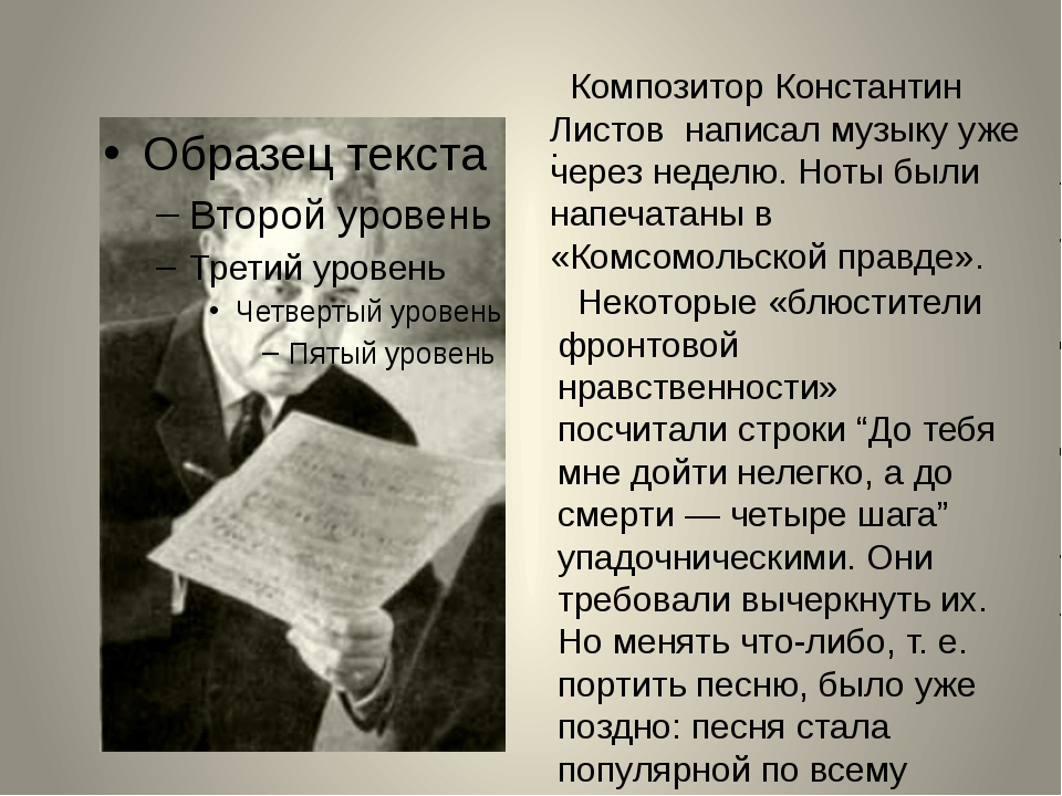 . Композитор Константин Листов написал музыку уже через неделю. Ноты были нап...