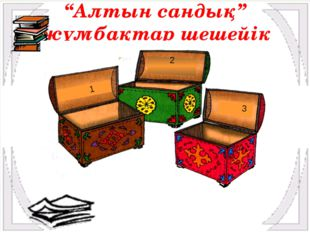 """""""Алтын сандық"""" жұмбақтар шешейік 1 2 3"""