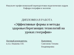 Факультет профессиональной переподготовки педагогических кадров Кафедра геогр