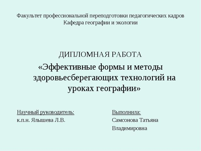 Факультет профессиональной переподготовки педагогических кадров Кафедра геогр...