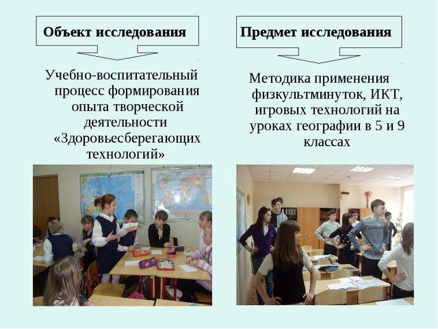 Учебно-воспитательный процесс формирования опыта творческой деятельности «Зд...