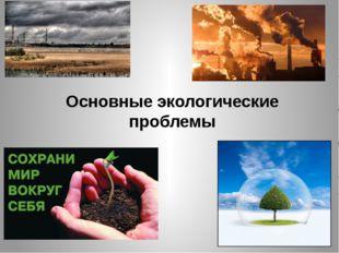 Основные экологические проблемы