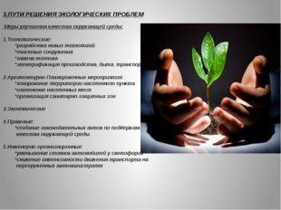 3.ПУТИ РЕШЕНИЯ ЭКОЛОГИЧЕСКИХ ПРОБЛЕМ   Меры улучшения качества окружающ
