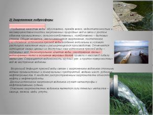 2) Загрязнение гидросферы          Ухудшение качества воды  обусловлено