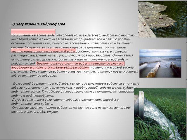 2) Загрязнение гидросферы          Ухудшение качества воды  обусловлено...