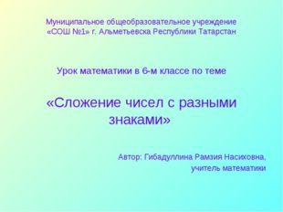 Муниципальное общеобразовательное учреждение «СОШ №1» г. Альметьевска Республ