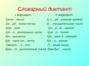 Словарный диктант I вариант II вариант 1)изм…нение 1) к…рд…натная прямая 2)к…