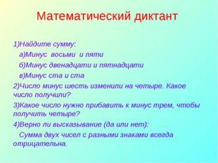 Математический диктант 1)Найдите сумму: а)Минус восьми и пяти б)Минус двенадц