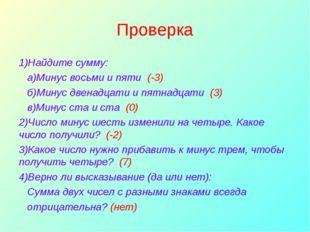 Проверка 1)Найдите сумму: а)Минус восьми и пяти (-3) б)Минус двенадцати и пят