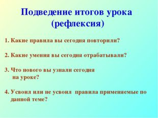 Подведение итогов урока (рефлексия) 1. Какие правила вы сегодня повторили? 2.
