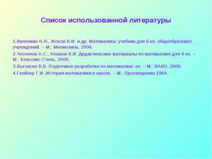 Список использованной литературы 1.Виленкин Н.Я., Жохов В.И. и др. Математика