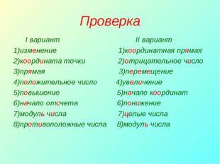 Проверка I вариант II вариант 1)изменение 1)координатная прямая 2)координата
