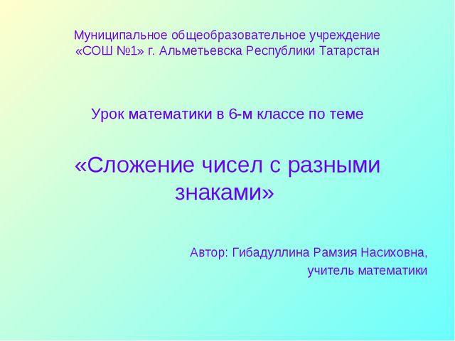 Муниципальное общеобразовательное учреждение «СОШ №1» г. Альметьевска Республ...