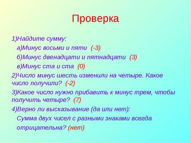 Проверка 1)Найдите сумму: а)Минус восьми и пяти (-3) б)Минус двенадцати и пят...