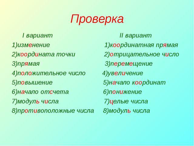 Проверка I вариант II вариант 1)изменение 1)координатная прямая 2)координата...