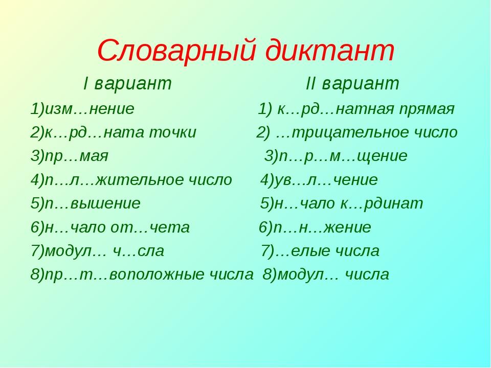 Словарный диктант I вариант II вариант 1)изм…нение 1) к…рд…натная прямая 2)к…...