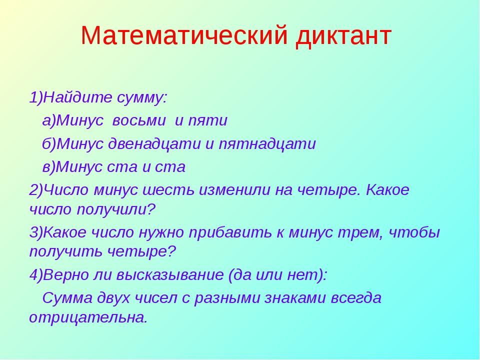 Математический диктант 1)Найдите сумму: а)Минус восьми и пяти б)Минус двенадц...