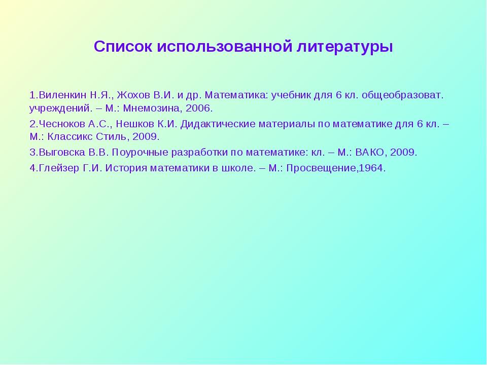 Список использованной литературы 1.Виленкин Н.Я., Жохов В.И. и др. Математика...