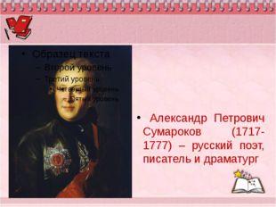Александр Петрович Сумароков (1717-1777) – русский поэт, писатель и драматур