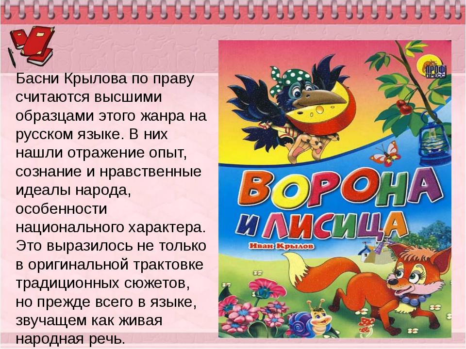 Басни Крылова по праву считаются высшими образцами этого жанра на русском язы...