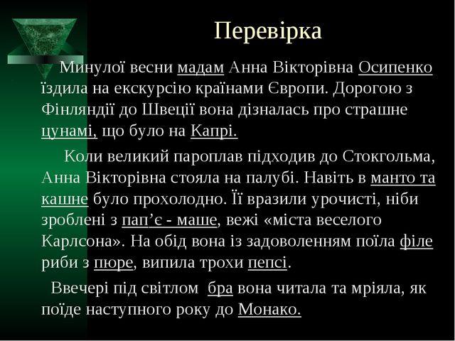 Перевірка Минулої весни мадам Анна Вікторівна Осипенко їздила на екскурсію кр...