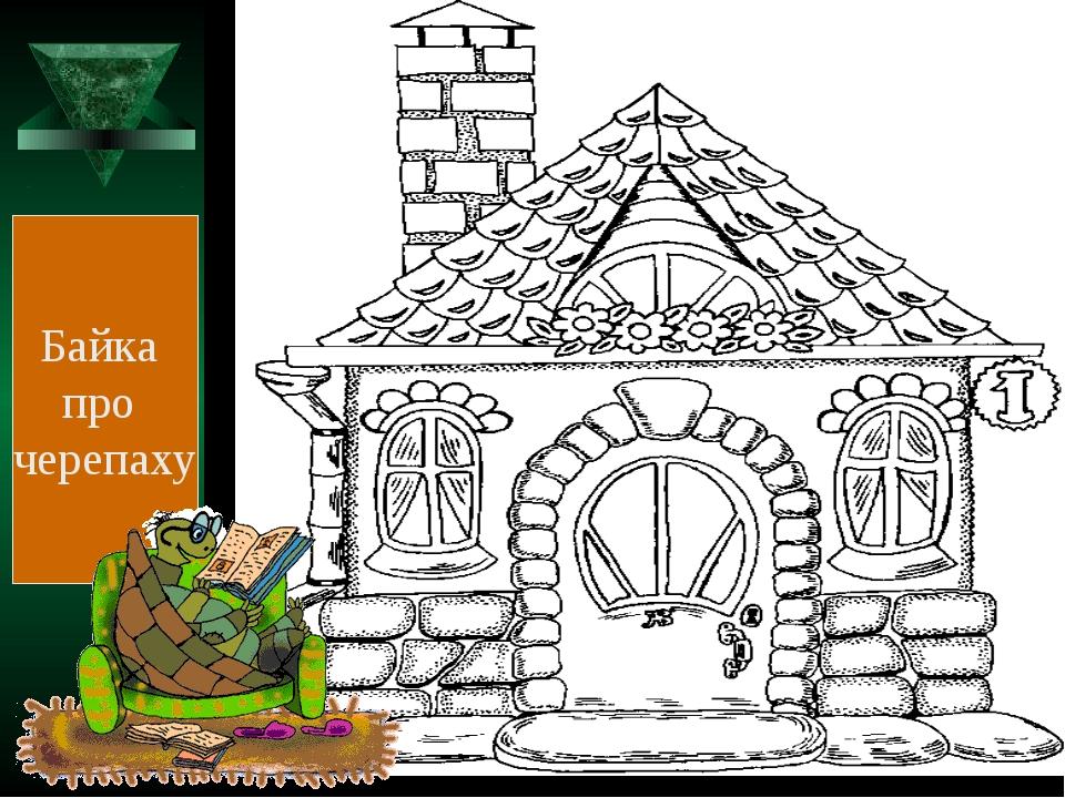 Байка про черепаху
