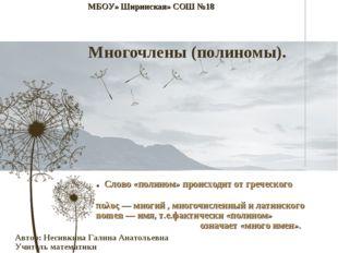 Многочлены (полиномы). . Слово «полином» происходит от греческого πολυς — мн