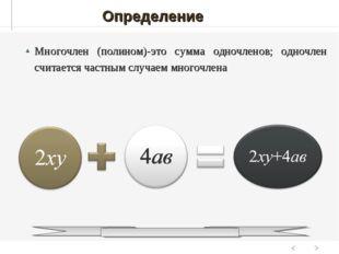 Определение Многочлен (полином)-это сумма одночленов; одночлен считается час