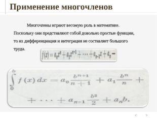 Применение многочленов Многочлены играют весомую роль в математике. Поскольку