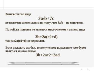 Запись такого вида 3а/b+7с не является многочленом по тому, что 3а/b – не о