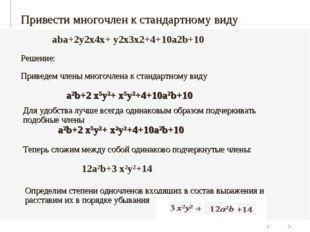 Привести многочлен к стандартному виду аba+2у2х4х+ у2х3х2+4+10а2b+10 Решение:
