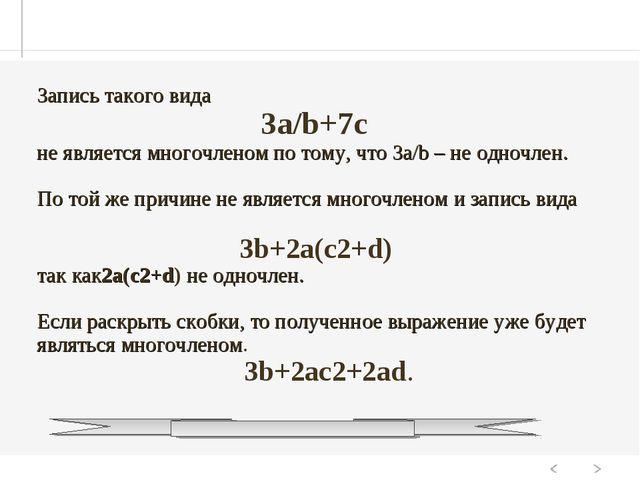 Запись такого вида 3а/b+7с не является многочленом по тому, что 3а/b – не о...