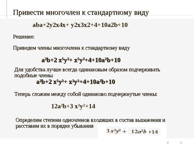 Привести многочлен к стандартному виду аba+2у2х4х+ у2х3х2+4+10а2b+10 Решение:...