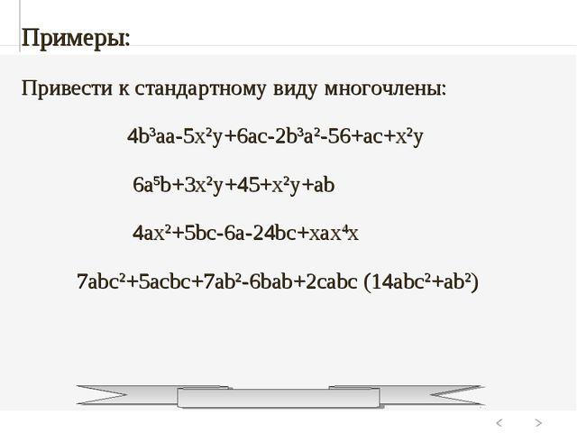 Примеры: Привести к стандартному виду многочлены: 4b3аa-5х2у+6ас-2b3а2-56+ас+...