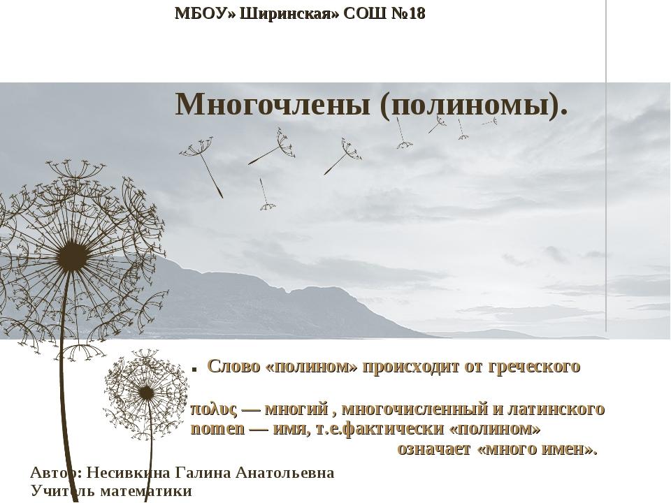 Многочлены (полиномы). . Слово «полином» происходит от греческого πολυς — мн...