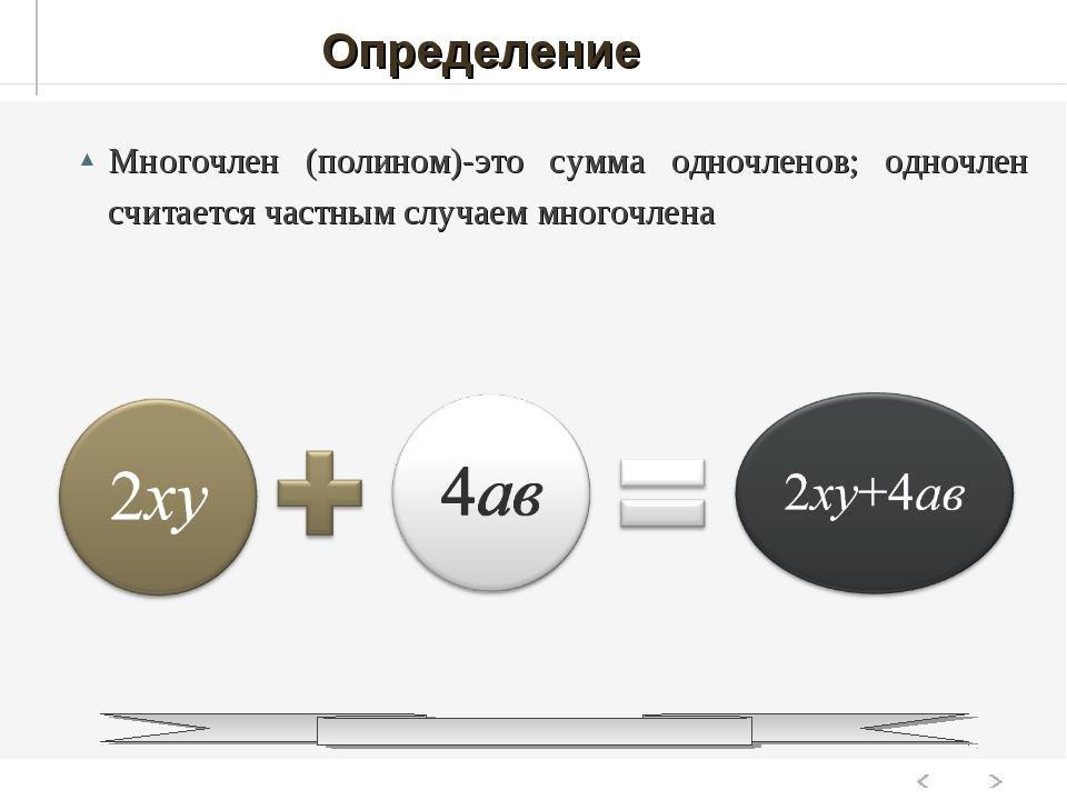 Определение Многочлен (полином)-это сумма одночленов; одночлен считается час...