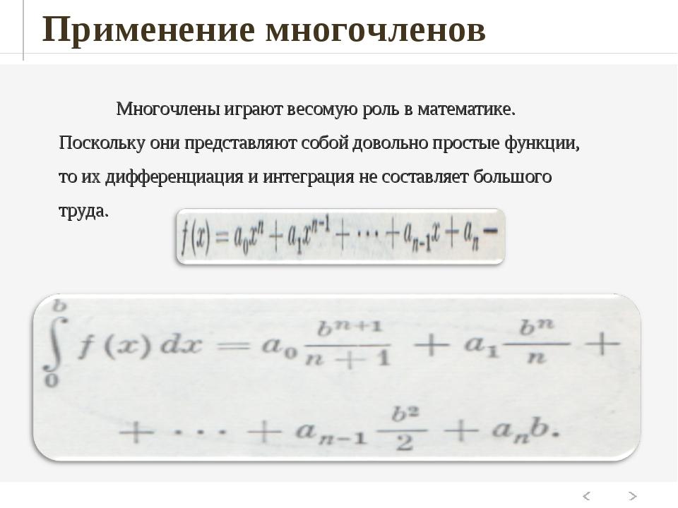 Применение многочленов Многочлены играют весомую роль в математике. Поскольку...
