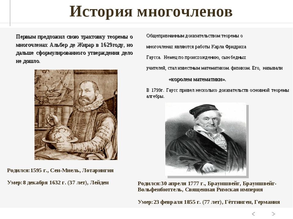 История многочленов Первым предложил свою трактовку теоремы о многочленах Ал...