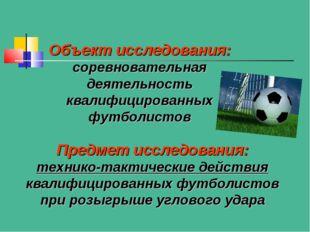 Объект исследования: соревновательная деятельность квалифицированных футболис