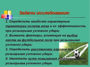 Задачи исследования: 1. Определить наиболее характерные траектории полета мяч