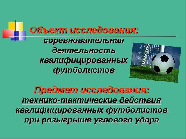 Объект исследования: соревновательная деятельность квалифицированных футболис...