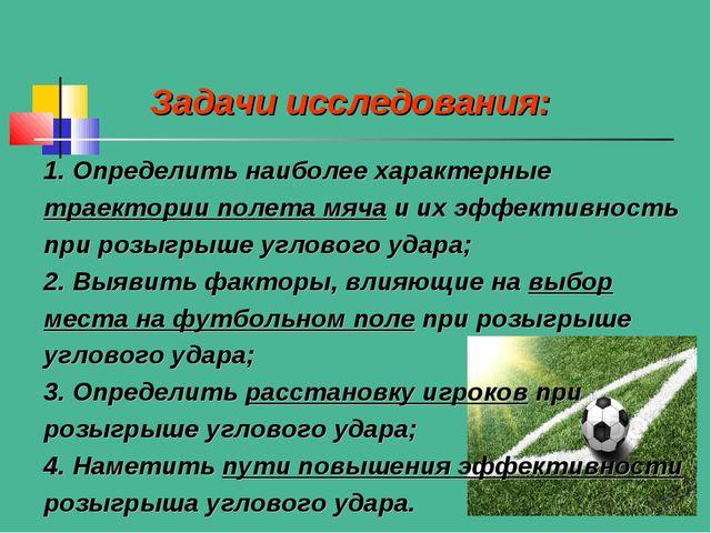 Задачи исследования: 1. Определить наиболее характерные траектории полета мяч...