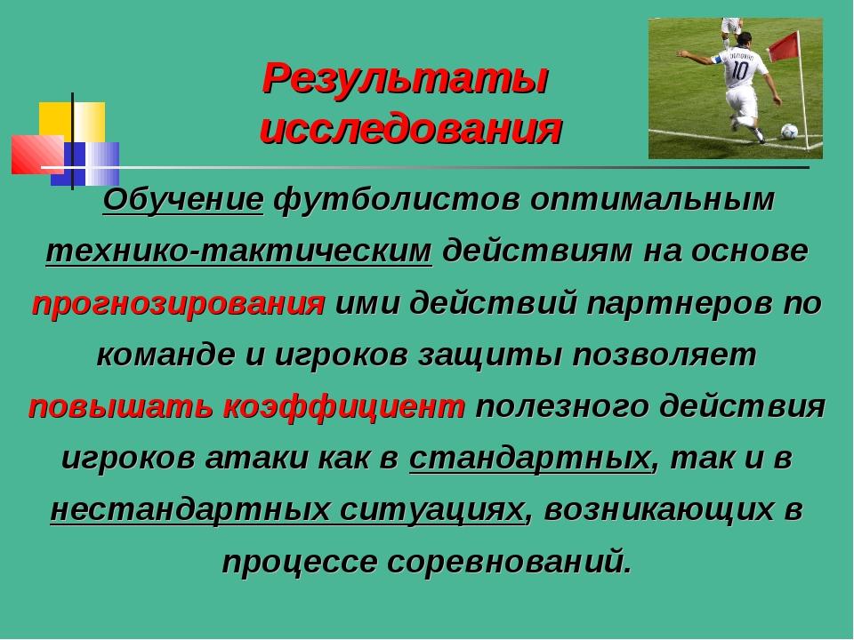 Результаты исследования Обучение футболистов оптимальным технико-тактическим...