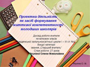 Проектна діяльність як засіб формування життєвої компетентності молодших школ