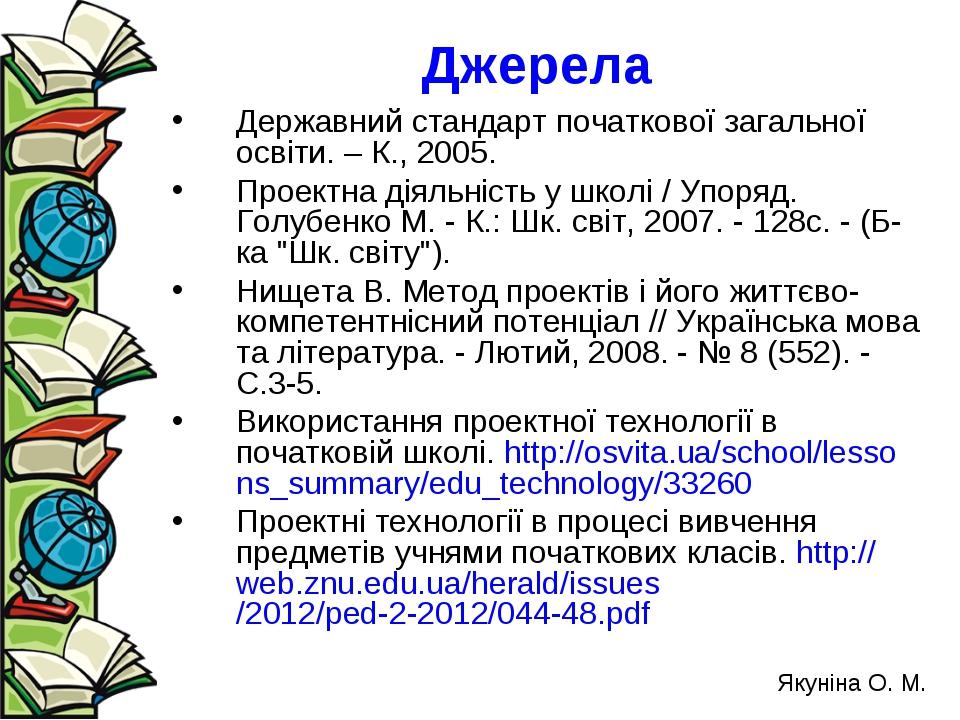 Джерела Державний стандарт початкової загальної освіти. – К., 2005. Проектна...